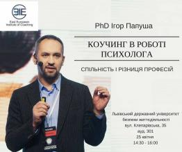 Coaching in the work of psychologist, commonality and distinction of professions