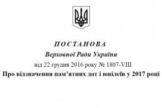 The 70th anniversary of Lviv State University of Life Safety will be celebrated at the state level